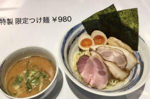 麺彩房弐NEXT新作限定特製つけ麺