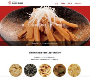 富士商会公式サイト