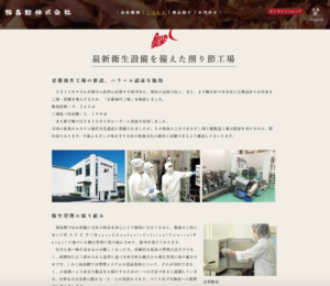 福島鰹サイト ハラール認証を取得した本社工場