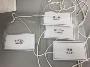 """10月23日参加店様名札 大成食品主催ラーメン店商品開発研究会""""麺""""夢塾"""