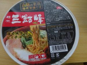 麺処三鈷峰 ローソンで販売されるカップ麺見本