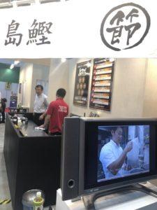 福島鰹ブースでは調理法解説動画放映中