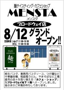 麺テイスティング・カフェショップ MENSTAちらし