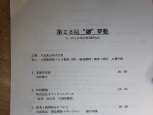 """大成食品主催ラーメン店商品開発研究会""""麺""""夢塾 配布資料"""