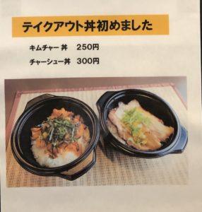 麺彩房中野本店テイクアウト丼メニュー