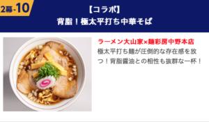 <速報>東京ラーメンショー2019 第2幕出店決定!