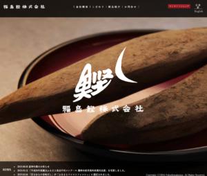 福島鰹公式サイト