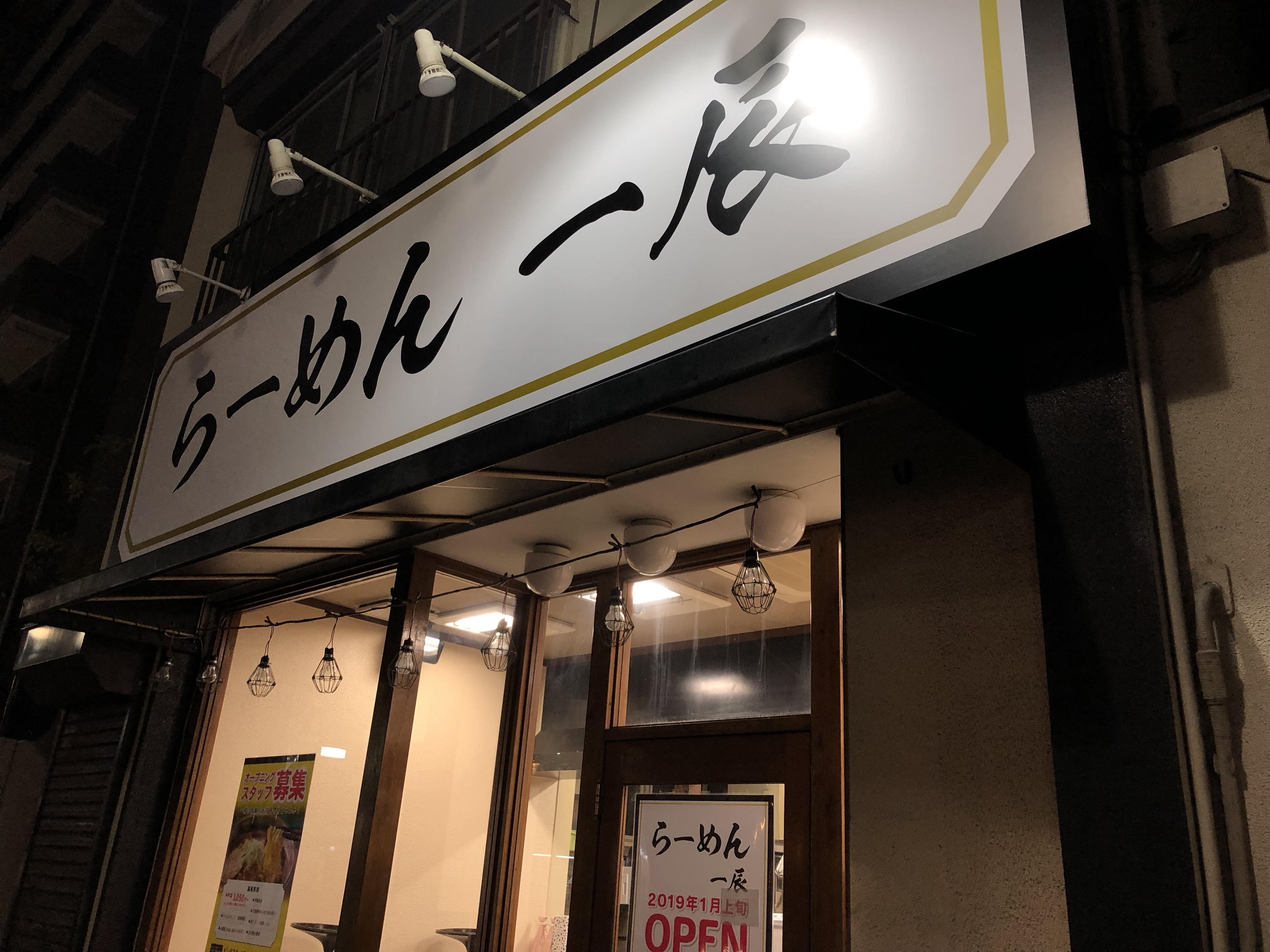らーめん一辰@亀有でラーマガ限定「NAKED」10月31日まで発売中!