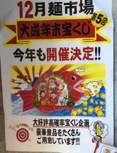 第五回 大成年末宝くじのご案内[当選番号は1月の大成麺市場会場で発表!]