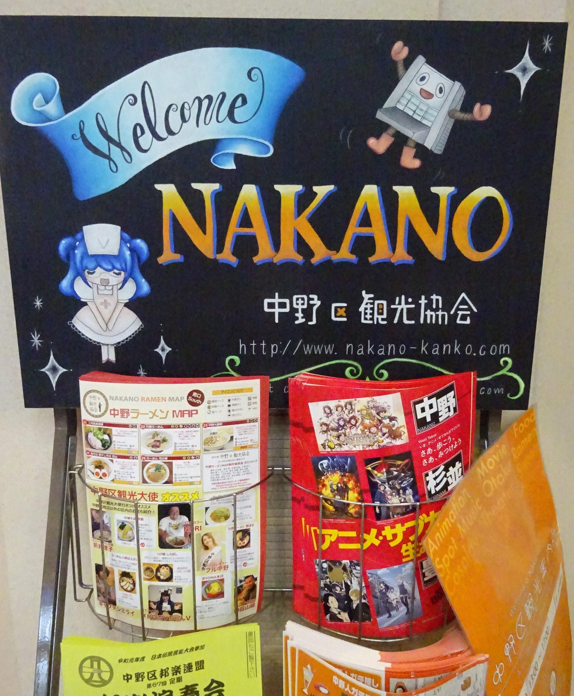 「中野ラーメンMAP」に上海麺館と工場直売大成麺市場が掲載されました