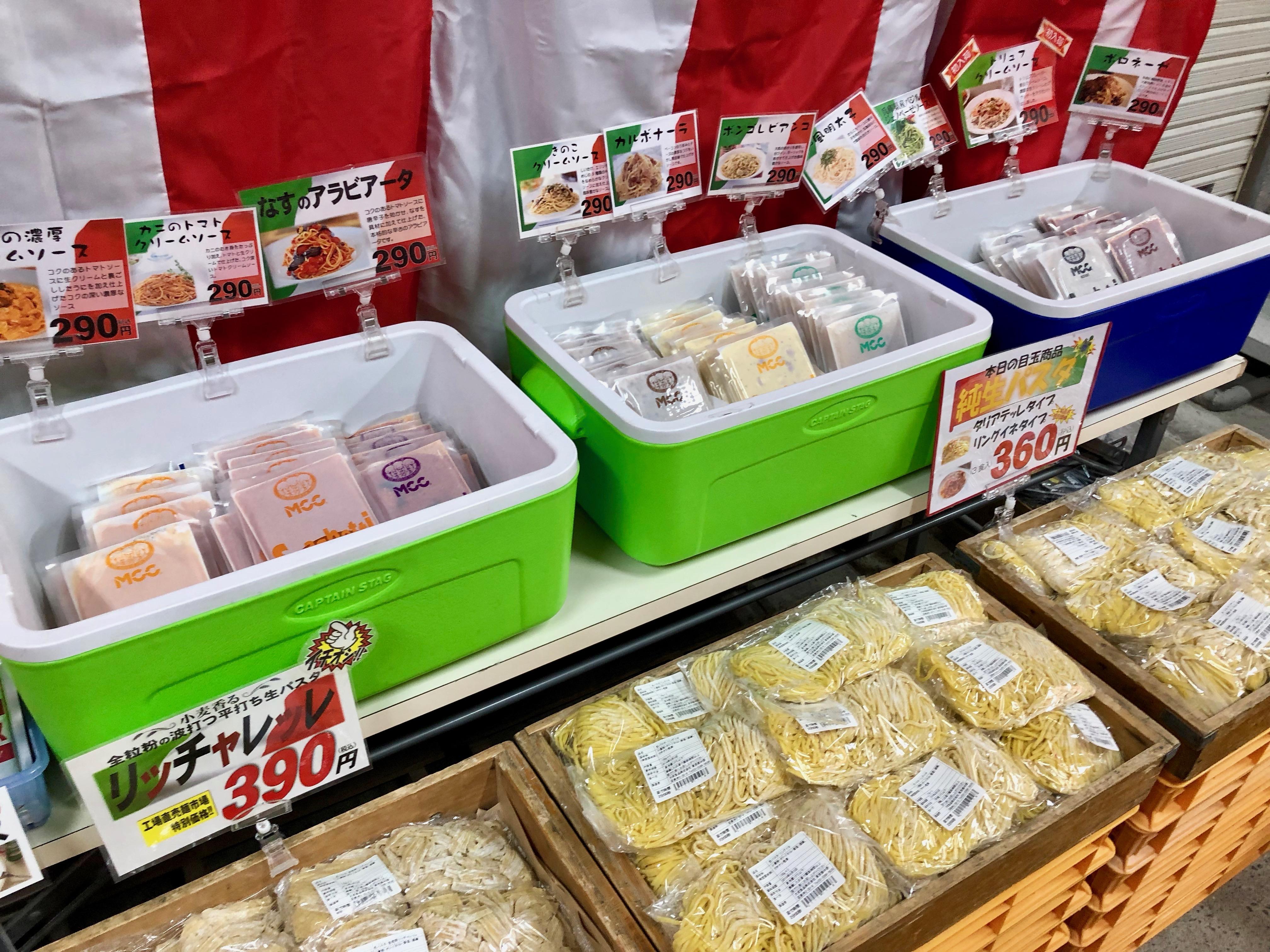 大成麺市場だより10月号