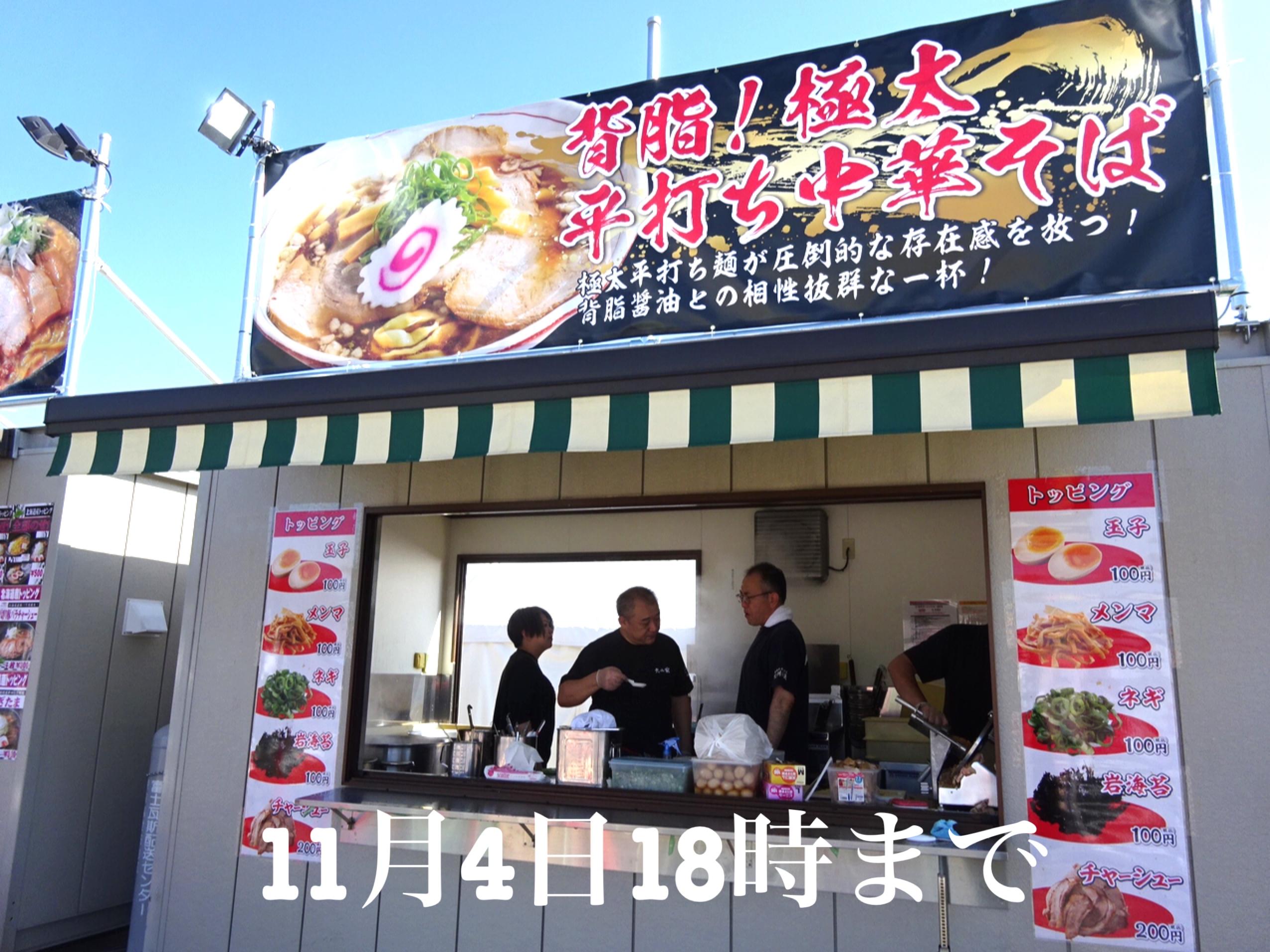 <報告>大山家✖️麺彩房コラボで東京ラーメンショー2019 第2幕出店<盛況のうちに閉幕>