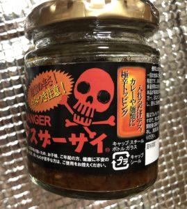 デスザーサイ@大成麺市場