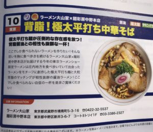 東京ラーメンショー2019ガイドブック 2-10 ラーメン大山家、麺彩房中野本店コラボブース 記事