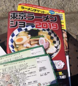 東京ラーメンショー2019ガイドブックと前売り券