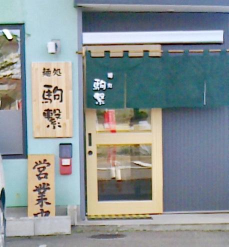 駒繋@鳥居式らーめん塾9期生