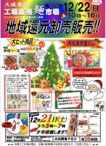 大成麺市場12月ちらし