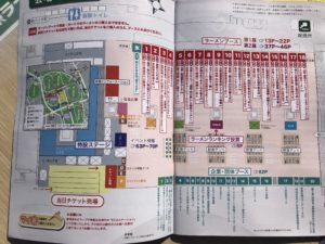 東京ラーメンショー2019ガイドブックより会場内案内図