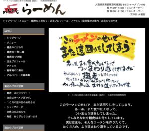 らーめん麺虎@鳥居式らーめん塾10期生 HP