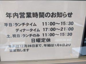 麺彩房弐NEXT営業時間