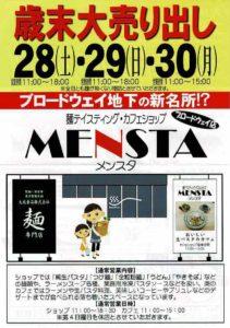 麺テイスティング・カフェショップ MENSTA歳末大売り出し告知