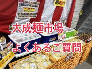 大成麺市場 よくあるご質問