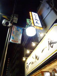 24期生赤澤さんのらーめん一辰@東京都葛飾区亀有3−10−11、1月14日開店!