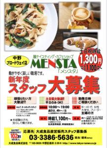 麺テイスティング・カフェショップ MENSTA求人