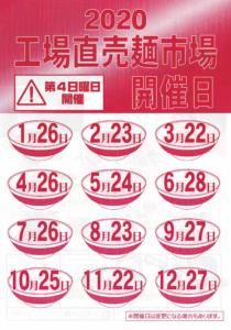 2020年工場直売大成麺市場開催日程
