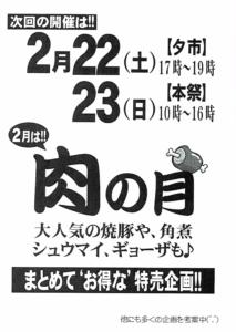 大成麺市場次回予告2月は肉の月