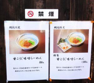 麺彩房中野本店@東京都中野区新井3-6-7 限定麺POP甘こうじ味噌ラーメン