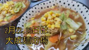 大成麺市場だより2月号 肉惣菜まとめ割セール開催!