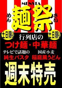 麺祭ポスター@麺テイスティング・カフェショップ MENSTA 中野ブロードウェイ地下