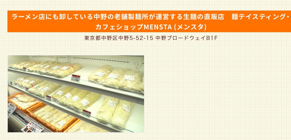 BS日テレ「断ちごはん〜和牛もいただきます〜」でMENSTAが紹介されました。