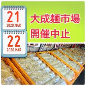 3月の大成麺市場 開催中止のお知らせ<楽麦舎、MENSTAをご利用ください>