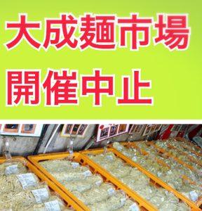 4月の大成麺市場 開催中止のお知らせ<楽麦舎、MENSTAをご利用ください>