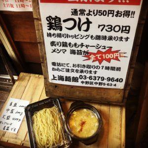 5月の予定 26日 麺彩房中野本店11-15時営業、上海麺館は11-20時通し営業。テイクアウトもどうぞ! お家麺のお買い物は楽麦舎、 MENSTAへ。