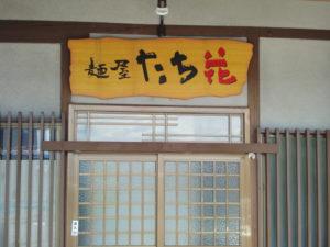 <速報版>6期生高橋さんの麺屋たち花@長野県上田市秋和386−1、4月5日新装開店