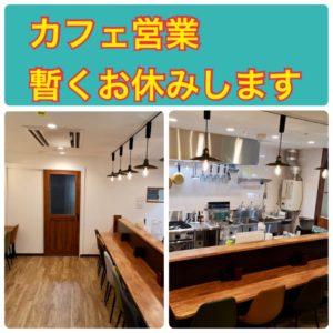 麺テイスティング・カフェショップ MENSTAカフェ休業告知