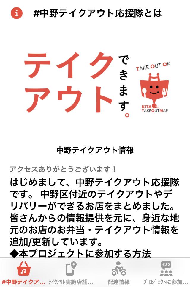 <メディア掲載>麺彩房中野本店「中野テイクアウト応援隊」アプリでご紹介いただきました