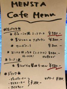 麺テイスティング・カフェショップ MENSTA4月のメニュー暫定版