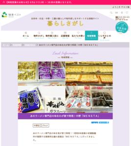 「暮らしさがし」 麺テイスティング・カフェショップ MENSTA紹介記事画面