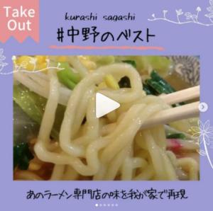 吉祥寺のベスト【暮らしさがし】麺テイスティング・カフェショップ MENSTA紹介投稿画面