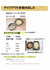 麺彩房中野本店テイクアウト5月下旬