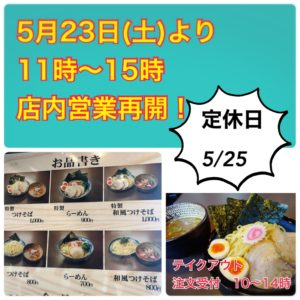 麺彩房中野本店 5月中は11ー15時店内営業、テイクアウトも継続します。