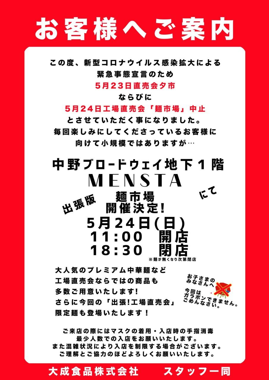 5月24日の大成麺市場@本社工場は中止。MENSTA@ブロードウェイで出張開催します。