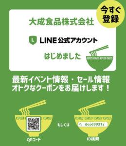 大成食品株式会社公式LINE登録案内