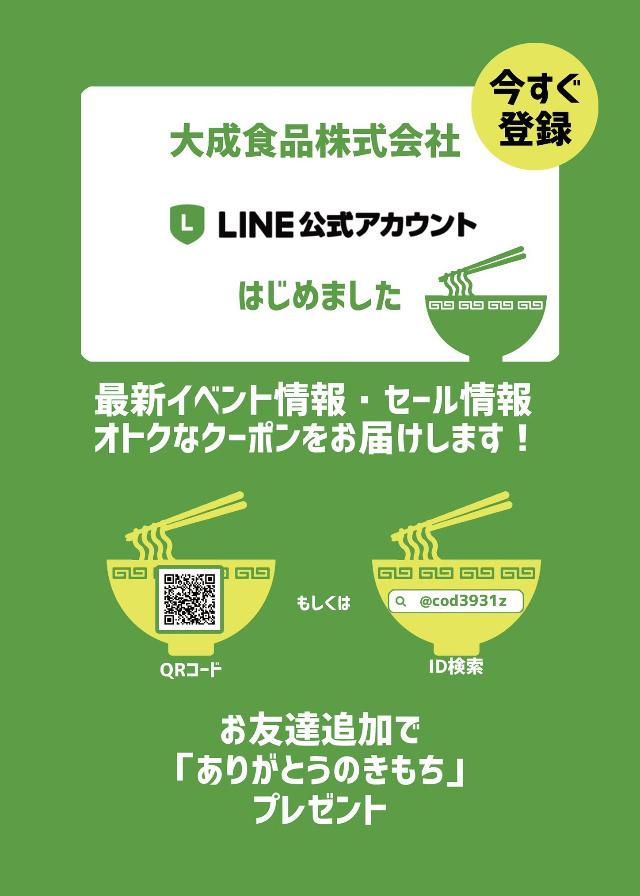 公式LINE登録案内