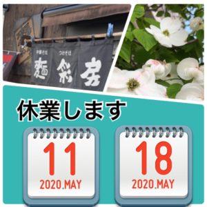 麺彩房中野本店@東京都中野区新井3-6-7 5月の休業日