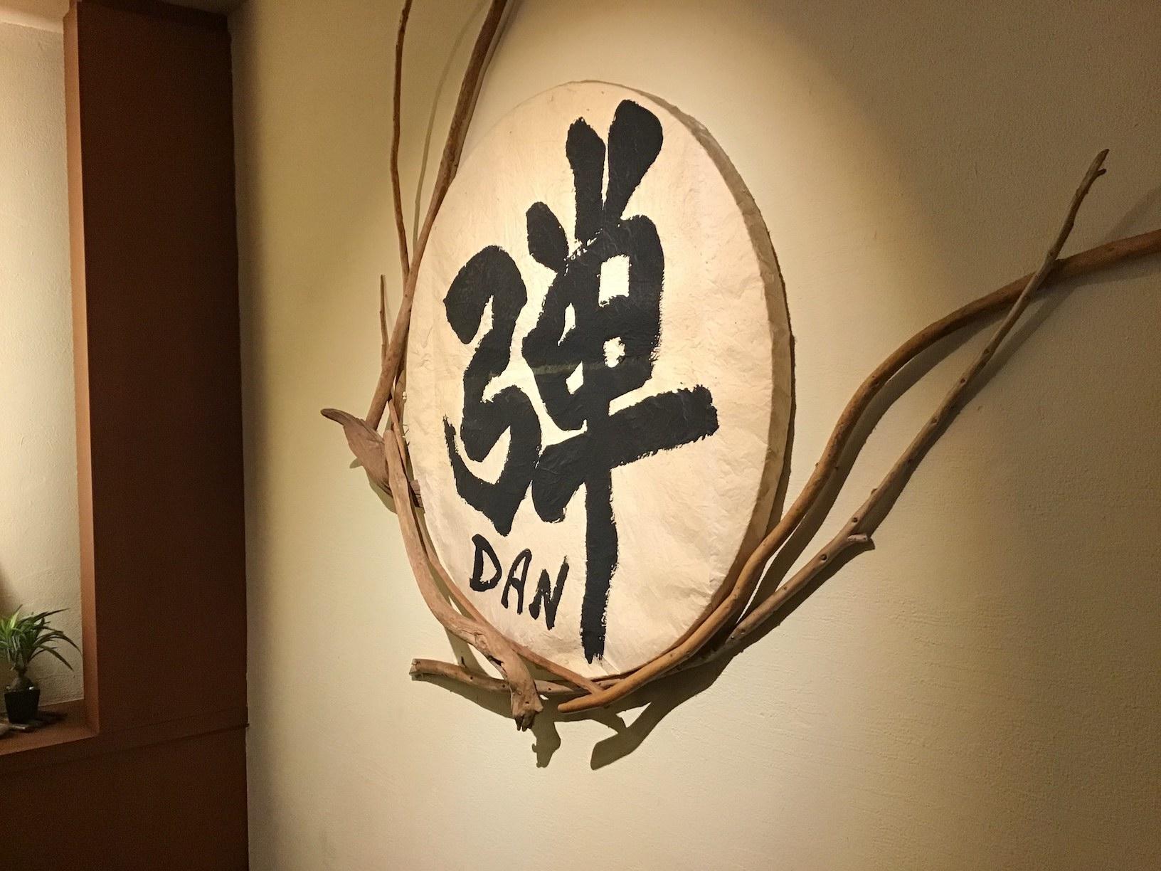 21期生松波さんの麺工房弾@岐阜市福光東1-24-21、5月18日新装開店!